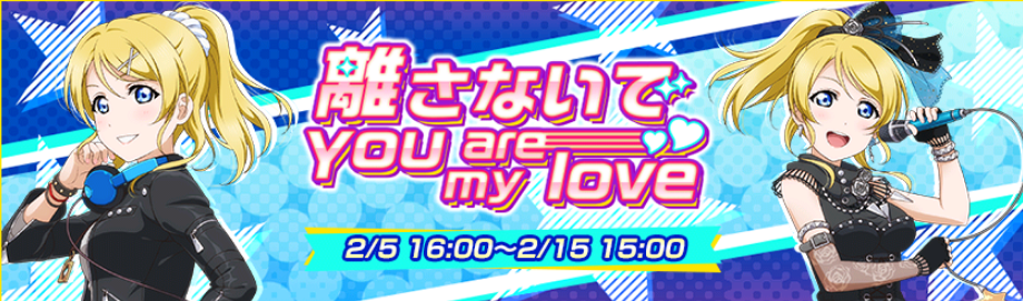 You are my love event.png