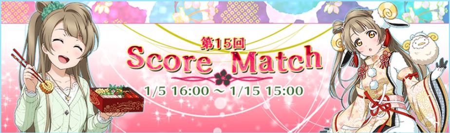 love match scort