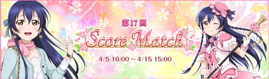 Score Match Events