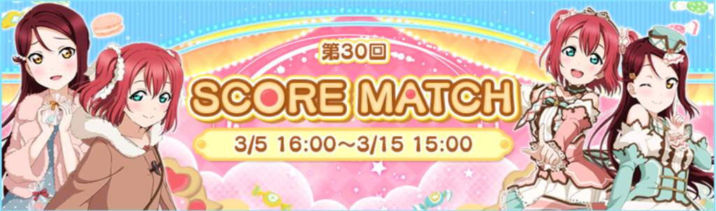 love live score match round 14 The ultimate resource for lovelive school idol festival players browse & track your cards vote for the best girl.