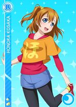 Honoka cool r334.jpg