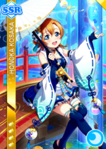 Honoka cool ssr2103 t.png